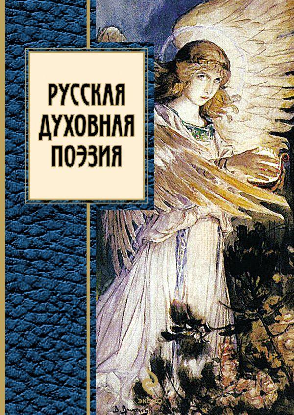 Русская духовная поэзия: сборник