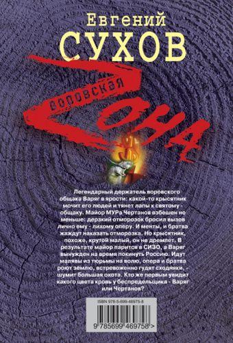 Искушение вора: крысятник: роман Сухов Е.