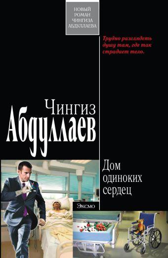 Дом одиноких сердец: роман Абдуллаев Ч.А.