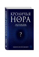 Арнтц У., Чейс Б., Винсенте М. - Кроличья нора или Что мы знаем о себе и Вселенной' обложка книги