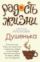 Аронова Н. - Душенька: роман' обложка книги