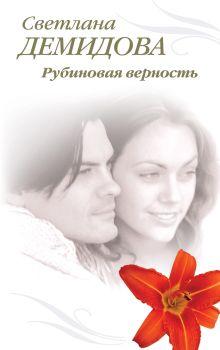 Рубиновая верность: роман