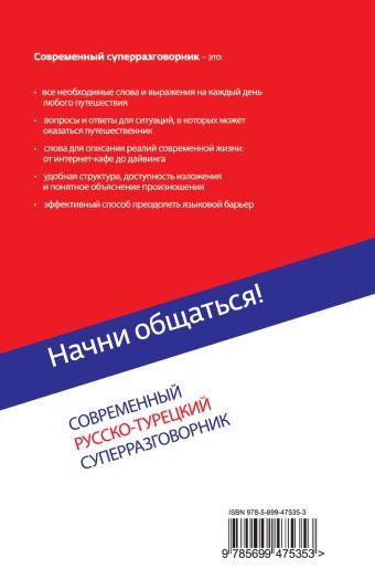 Начни общаться! Современный русско-турецкий суперразговорник И.А. Логвиненко