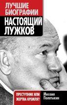 Полятыкин М.А. - Настоящий Лужков: Преступник или жертва Кремля?' обложка книги