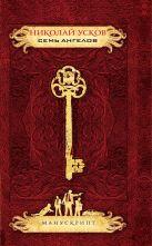 Усков Н.Ф. - Семь ангелов' обложка книги