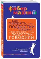 Фабер А., Мазлиш Э. - Как говорить, чтобы подростки слушали, и как слушать, чтобы подростки говорили. (нов. оф.)' обложка книги