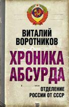 Воротников В.И. - Хроника абсурда. Отделение России от СССР' обложка книги