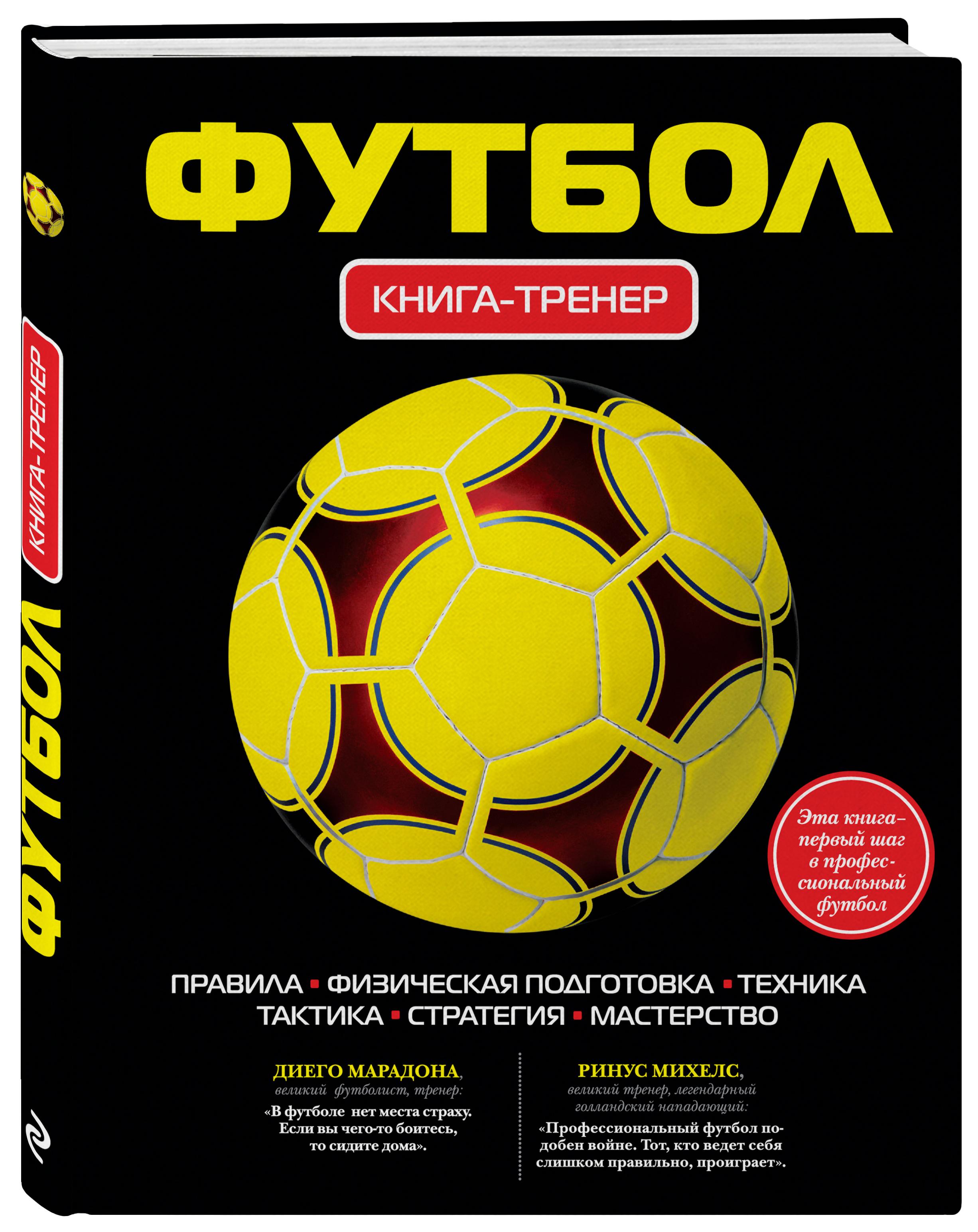 Грамм А. Футбол. Книга-тренер