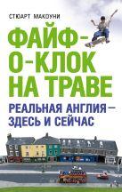 Макоуни С. - Файф-о-клок на траве' обложка книги