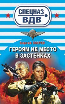 Героям не место в застенках: роман