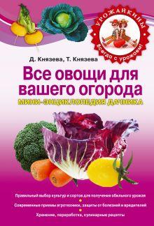 Все овощи для вашего огорода. Мини-энциклопедия дачника
