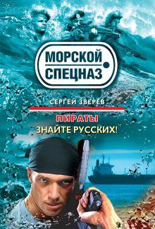 Пираты: Знайте русских!: роман