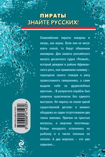 Пираты: Знайте русских!: роман Зверев С.И.