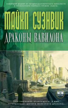Драконы Вавилона