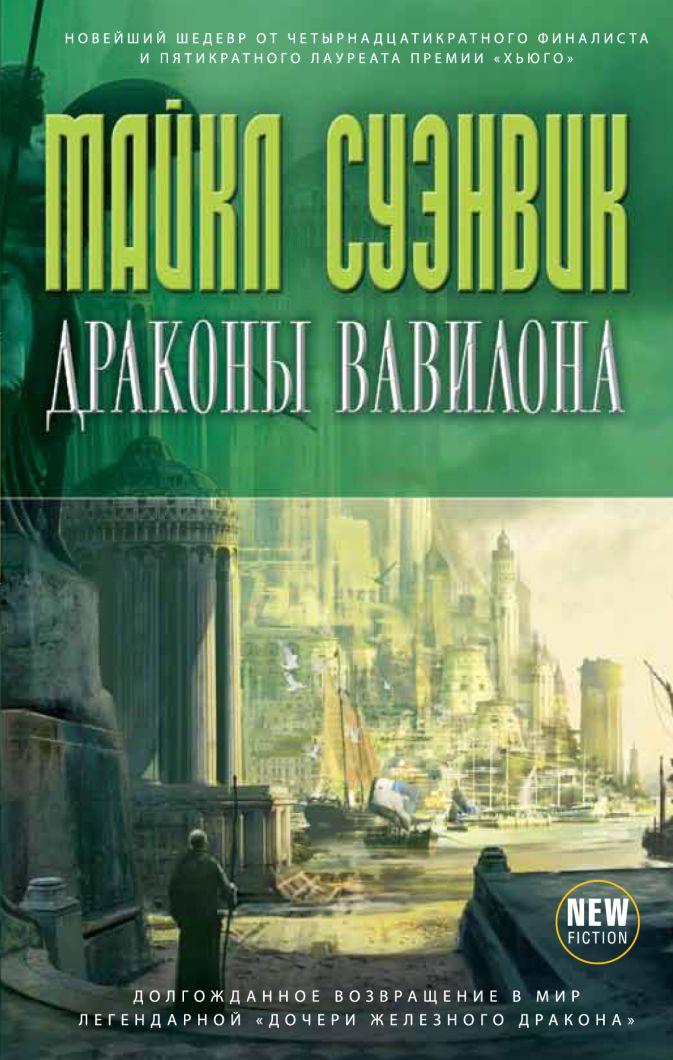Драконы Вавилона Суэнвик М.