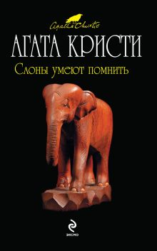 Слоны умеют помнить