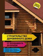 Дьякова О.Е., Дьяков С.А. - Строительство деревянного дома - от фундамента до крыши' обложка книги