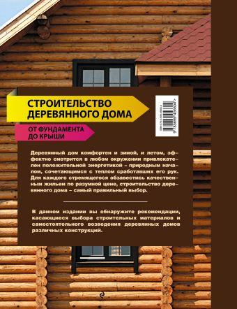 Строительство деревянного дома - от фундамента до крыши Дьякова О.Е., Дьяков С.А.