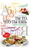 Конышев В.А. - Ты то, что ты ешь: азбука питания' обложка книги
