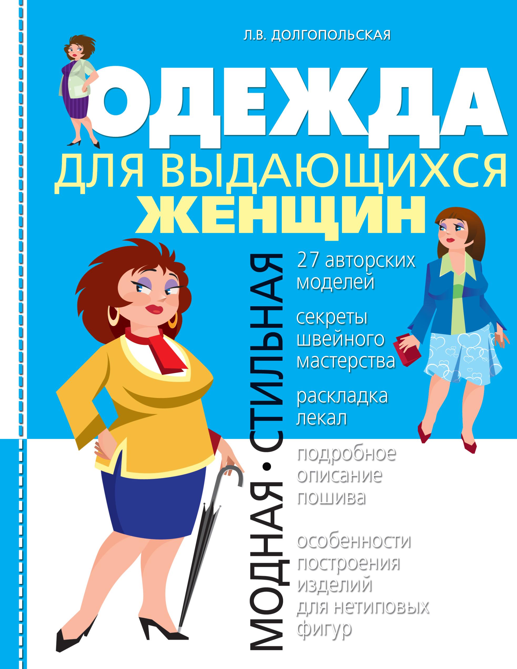 Долгопольская Л.В. Одежда для выдающихся женщин одежда для женщин