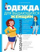 Долгопольская Л. - Одежда для выдающихся женщин' обложка книги