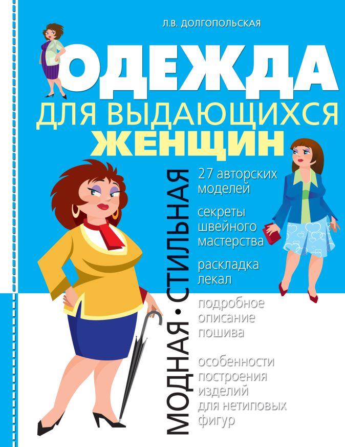 Долгопольская Л. - Одежда для выдающихся женщин обложка книги