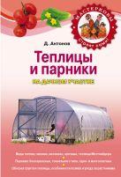 Антонов Д.А. - Теплицы и парники на дачном участке' обложка книги