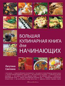 Большая кулинарная книга для начинающих