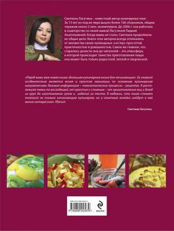 Большая кулинарная книга для начинающих Лагутина С.В.