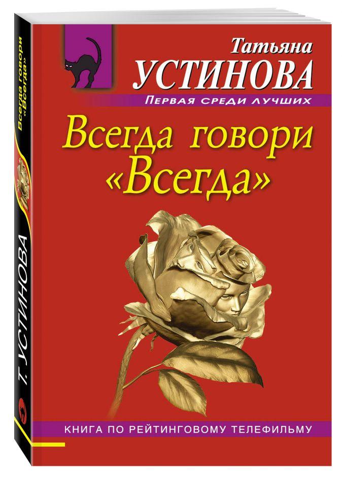Татьяна Устинова - Всегда говори