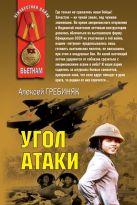 Гребиняк А. - Угол атаки: роман' обложка книги