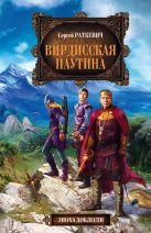 Раткевич С.Н. - Вирдисская паутина' обложка книги
