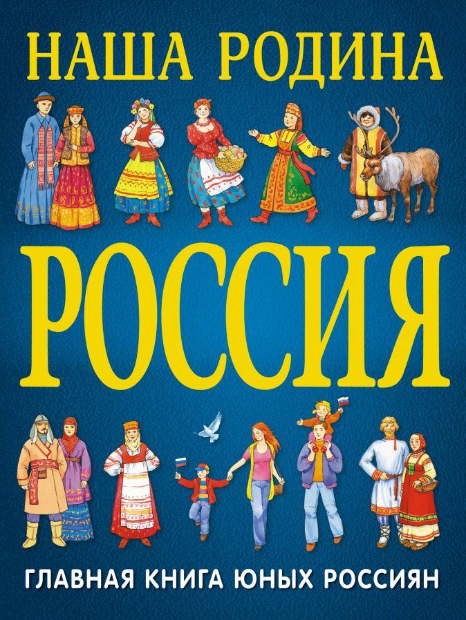 Наша Родина Россия Ольга Перова