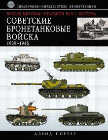Советские бронетанковые войска 1939-1945: справочник-определитель бронетехники