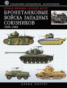 Бронетанковые войска Западных союзников 1939-1945: справочник-определитель бронетехники