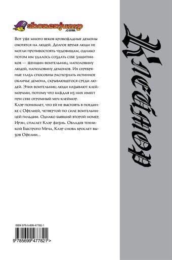 Клеймор. Книга 8. Логово ведьмы Яги Н.