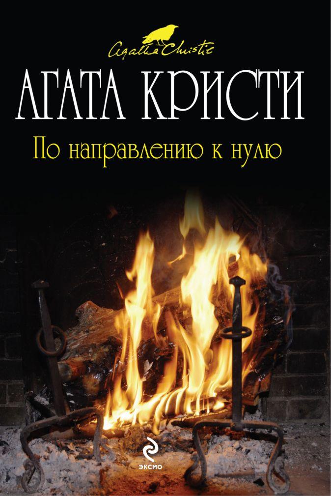 Кристи А. - По направлению к нулю обложка книги