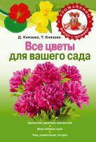 Князева Д.В., Князева Т.П. - Все цветы для вашего сада' обложка книги