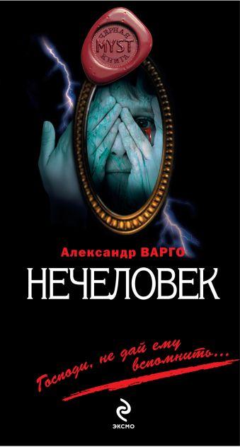 Нечеловек: роман Варго А.