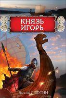 Седугин В.И. - Князь Игорь' обложка книги