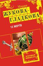 Жукова-Гладкова М. - 12 жертв: роман' обложка книги