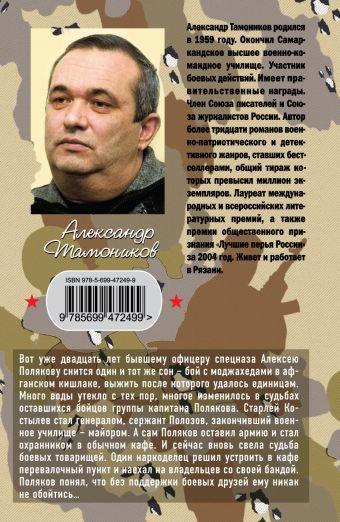 Осталось только трое: роман Тамоников А.А.