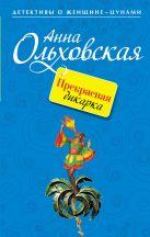 Ольховская А. - Прекрасная дикарка: повесть' обложка книги