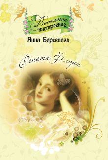 Рената Флори: роман