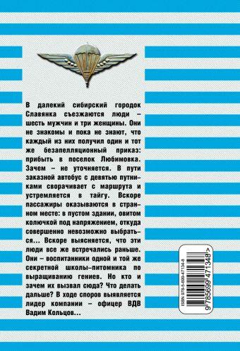 Закон десанта - смерть врагам: роман Зверев С.И.