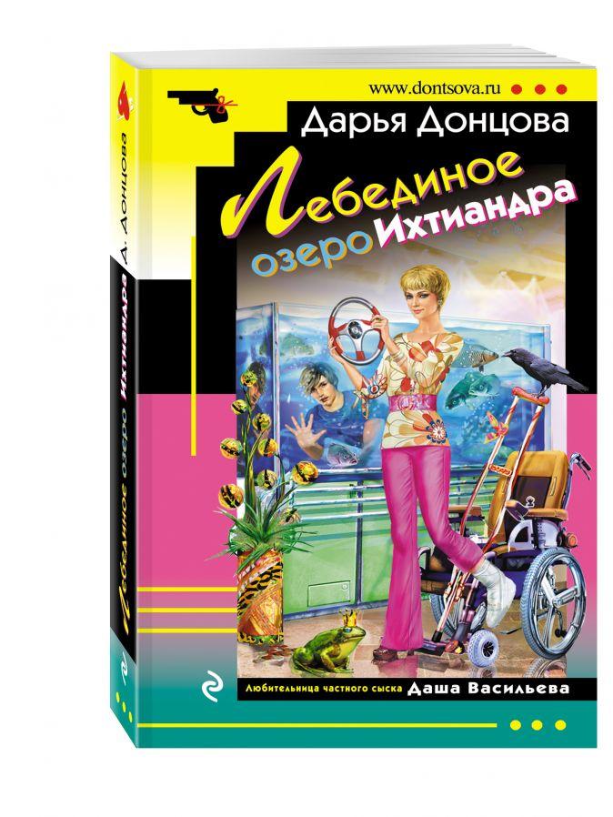 Дарья Донцова - Лебединое озеро Ихтиандра обложка книги