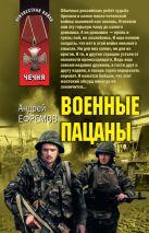 Ефремов А. - Военные пацаны: рассказы' обложка книги