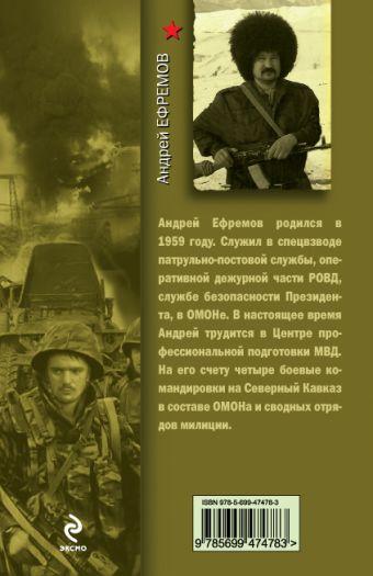 Военные пацаны: рассказы Ефремов А.