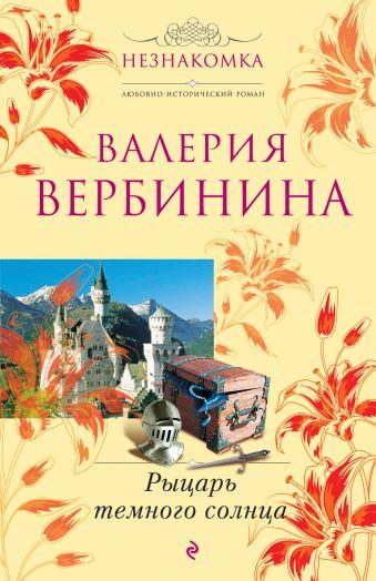 Рыцарь темного солнца: роман Вербинина В.