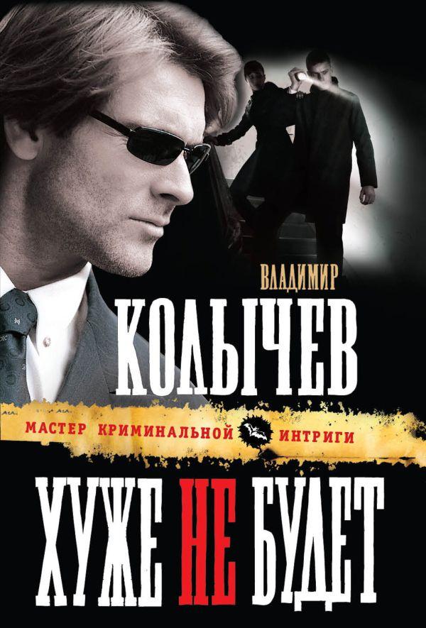 Хуже не будет Колычев В.Г.